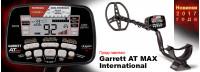 Новинка 2017 года, металлоискатель Garrett AT Max International