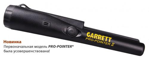 Пинпоинтер Garrett PRO-Pointer II