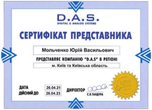 Магазин металлоискателей РАСКОП. Представитель в регионе Украина | Киев. Купить металлоискатель